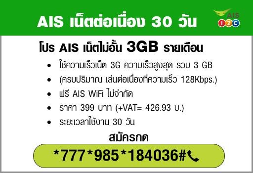 โปรเน็ต AIS รายเดือน 399 บาท
