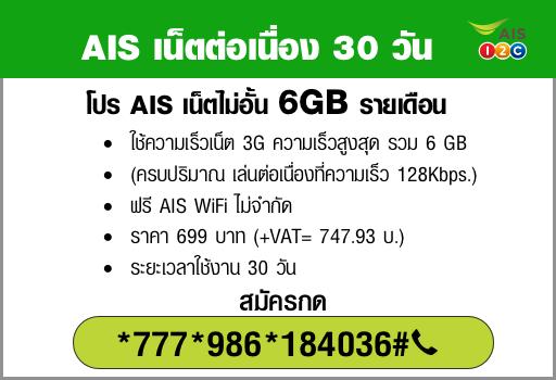 โปรเน็ต AIS รายเดือน 699 บาท