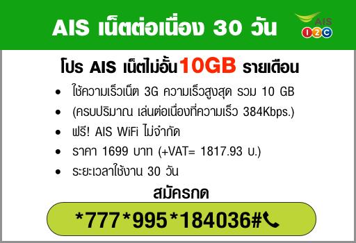 โปรเน็ต AIS รายเดือน 10GB เน็ตไม่อั้น นาน 30 วัน