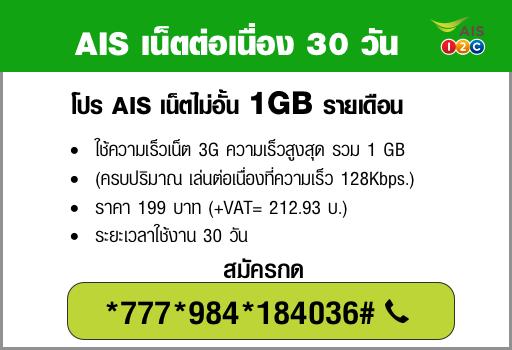 โปรเน็ต AIS รายเดือน 199 บาท