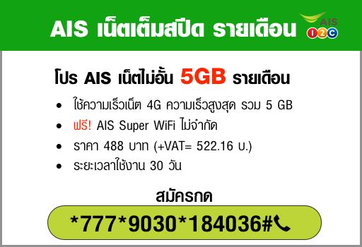 โปรเน็ต AIS รายเดือน 488 บาท