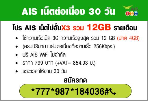 โปร AIS รายเดือน 799 บาท
