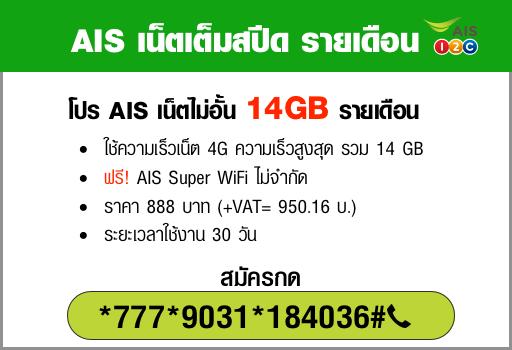 โปรเน็ต AIS รายเดือน 14GB