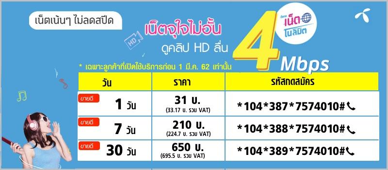 เน็ตดีแทค 4Mbps