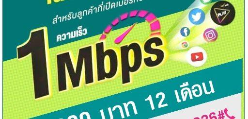 เน็ต AIS 1Mbps ไม่อั้นไม่ลดสปีด