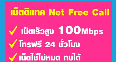 โปร dtac Net Free Call