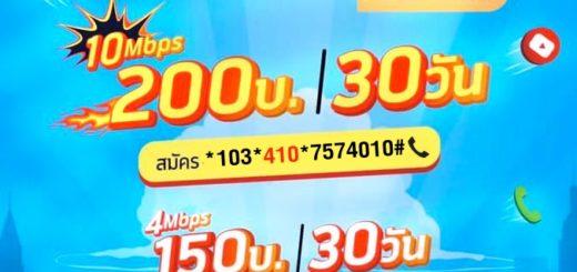 เน็ตดีแทคเปิดเบอร์ใหม่ พ.ย.62 dtac เน็ต 10mbps ไม่อั้นไม่ลดสปีด พร้อมโทรฟรีทุกเครือข่าย 200 บาท ต่อเดือน