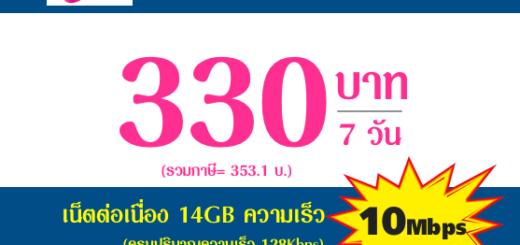 โปรเน็ตดีแทค 7 วัน เน็ตเร็ว 10Mbps เพียง 330 บาท