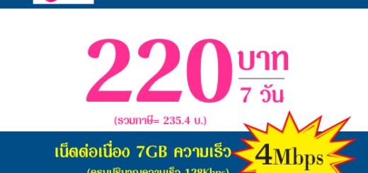 โปรเน็ตดีแทค 7 วัน เน็ตเร็ว 4Mbps เพียง 220 บาท