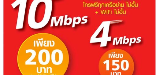 โปรเน็ตทรูสุดคุ้ม เน็ตไม่อั้นไม่ลดสปีด 200 บาท เน็ต 10mbps + โทรฟรีทุกค่าย+wifi ไม่อั้น