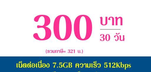 โปรเน็ตดีแทค 30 วัน เน็ตเร็ว 512kbps เพียง 300 บาท/เดือน