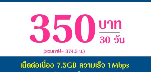 โปรเน็ตดีแทค 30 วัน เน็ตความเร็ว 1Mbps เพียง 350 บาท/เดือน