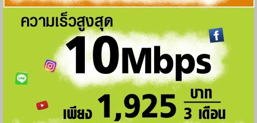 โปรเน็ต AIS 3 เดือน เน็ต 10Mbps ไม่ลดสปีด