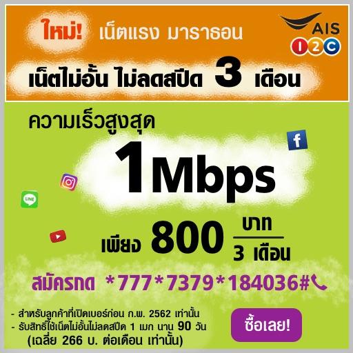 โปรเน็ต AIS 1Mbps 3 เดือน 800 บาท
