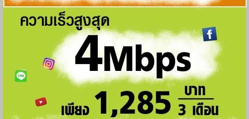 โปรเน็ต AIS โปรเน็ต AIS 4Mbps 3 เดือน