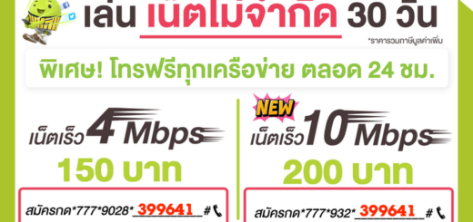AIS 10Mbps ไม่อั้นไม่ลดสปีด 200 บาทซิมใหม่