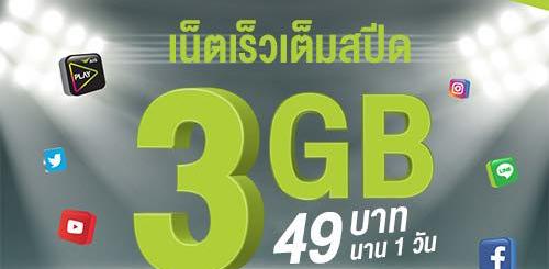 โปรเน็ต AIS รายวัน 49 บาท เน็ตไม่ลดสปีด 3GB กด *777*7028*184036# โทรออก
