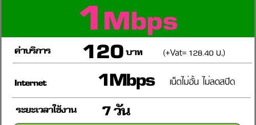 โปรเน็ต AIS 7 วัน 120 บาท ความเร็วเน็ตไม่อั้นไม่ลดสปีด 1Mbps