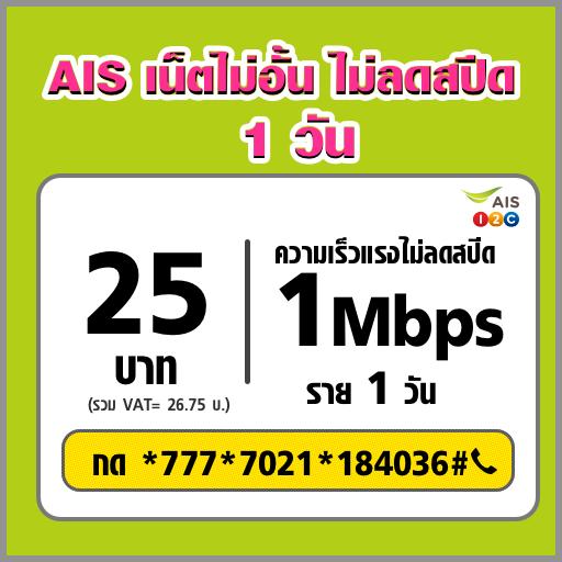 AIS 25 บาท รายวัน เน็ต 1mbps ไม่ลดสปีด