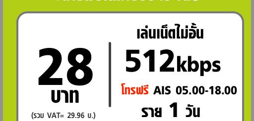 โปรเน็ต AIS 28 บาท 1 วัน เน็ตไม่อั้น 512kbps + โทรฟรีในเครือข่าย AIS