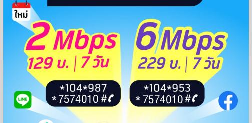 เน็ตดีแทคโนลิมิต ดีแทครายสัปดาห์ ไม่อั้นไม่ลดสปีดความเร็ว 2Mbps เพียง 129 บาท เล่นเน็ตยาวๆ 7 วัน