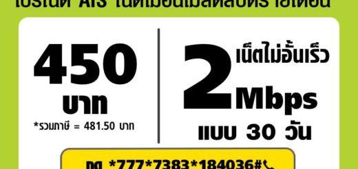 โปร AIS รายเดือน เน็ตไม่อั้น 2Mbps ไม่ลดสปีด 450 บาท เล่นเน็ตไม่จำกัด