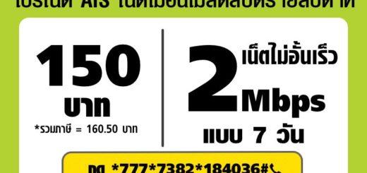 โปรเน็ต AIS 28 บาท 1 วัน เน็ตไม่อั้น 2Mbps ไม่ลดสปีด