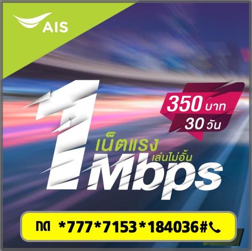 โปรเน็ต AIS รายเดือน 350 บาท ความเร็วเน็ต 1mbps ไม่อั้นไม่ลดสปีด