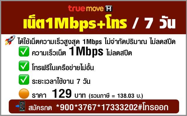 โปรเน็ตทรู 7 วัน 1Mbps ไม่ลดสปีด โทรฟรีในเครือข่ายไม่อั้น 129 บาท รายสัปดาห์