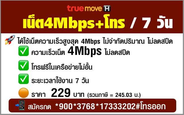 เน็ตทรู 7 วัน ไม่ลดสปีด 4Mbps โทรฟรีในเครือข่ายไม่อั้น 229 บาท