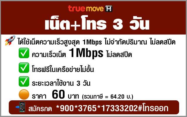 โปรเน็ตทรู 3 วัน 1Mbps ไม่ลดสปีด โทรฟรีในเครือข่ายไม่อั้น 60 บาท นาน 3 วัน